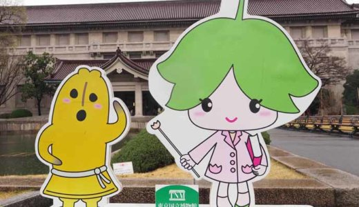 上野の国立博物館は展示だけでなく、自由な時間も楽しめます。
