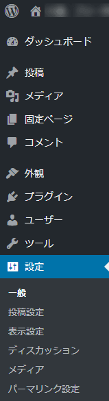 WordPress、設定