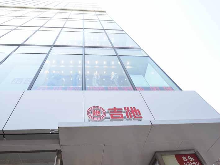 御徒町駅前にある吉池ビルの写真です。ガラス張りの9階建てのビルです。