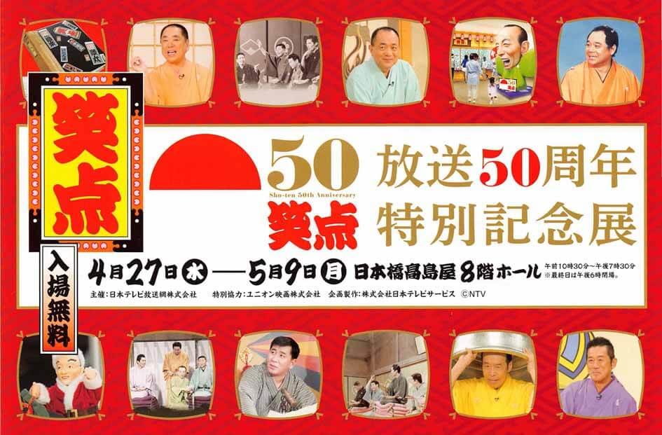 「放送50周年特別記念展」のパンフレットの写真です。中央に金色の文字で「放送50周年特別記念展」と書かれています。上段と下段に出演者の写真が載っています。現役のメンバー以外に談志師匠や先代円楽、小圓遊、前田武彦さんが写っています。