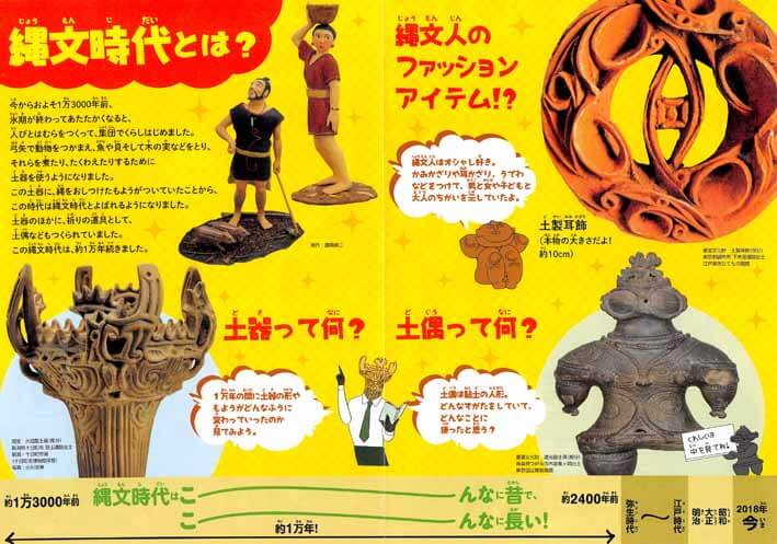 Ceci est une photo d'une brochure junior de l'exposition Jomon.